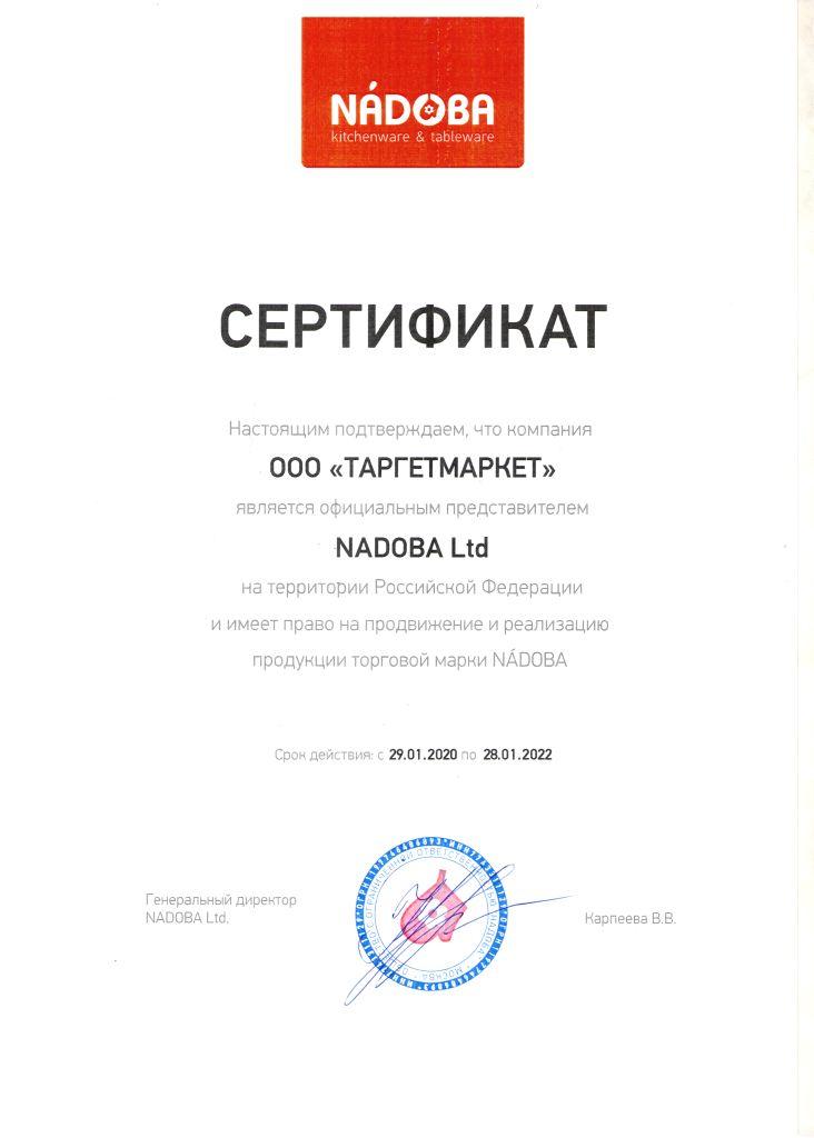 Официальный магазин посуды и кухонных аксессуаров Nadoba Чехия